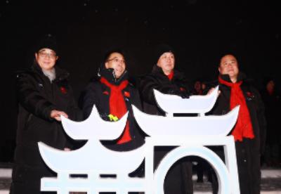 第十四届长白山雪文化旅游节暨第二届长白山粉雪节盛大开幕