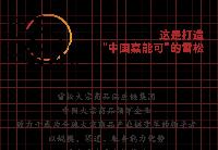 这就是追光者,这就是广州的雪松!