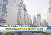 日本2020财年财政预算大幅增加社保开支