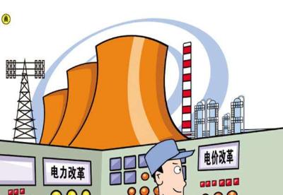 """""""基准价+上下浮动"""" 河南改革燃煤发电上网电价"""
