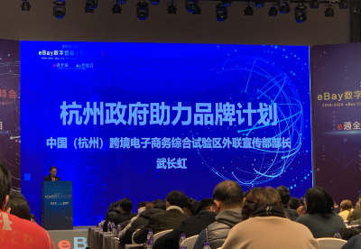 共话跨境电商发展新篇章 eBay数字贸易峰会(2019-2020)在杭州开幕