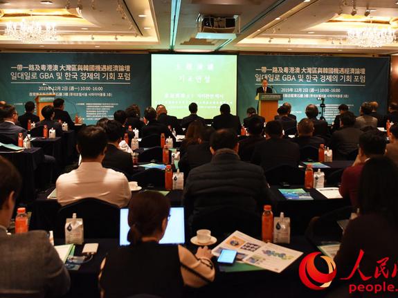 """""""一带一路""""及粤港澳大湾区与韩国机遇经济论坛在首尔举行"""