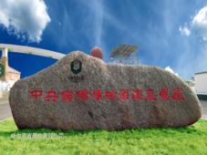 中储粮哈尔滨直属库宣传片