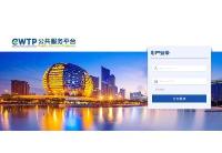 全球首个eWTP公共服务平台正式上线