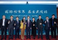国际张家界文化旅游会客厅全球推介会在京召开