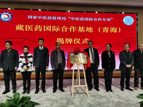 我国首个藏医药国际合作基地正式揭牌