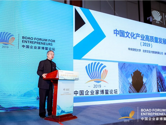 """""""2019中国文化产业高质量发展指数""""于海南博鳌发布"""