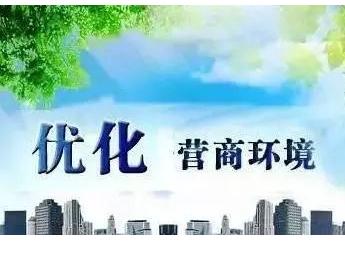 """天津:""""一制三化""""改革推动营商环境优化"""