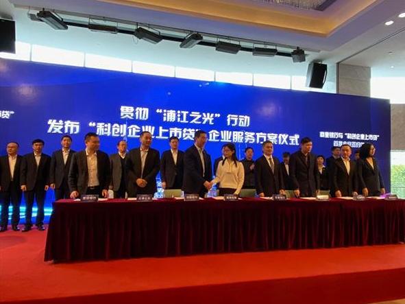 """上海推出""""科创企业上市贷"""" 首批近45亿元现场授信"""