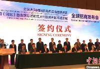 廊坊在京举办临空产业全球招商活动 790亿元项目签约