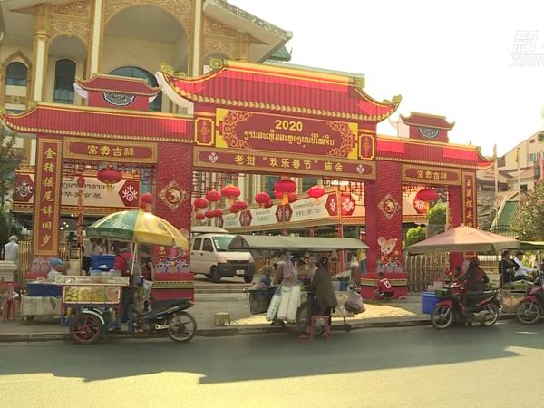 """""""欢乐春节""""庙会活动在老挝举行"""