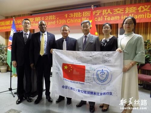 中国援纳米比亚医疗队举行交接仪式