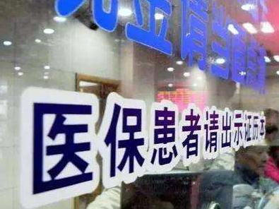 """青海城乡居民""""两病""""用药最高可报销60%"""