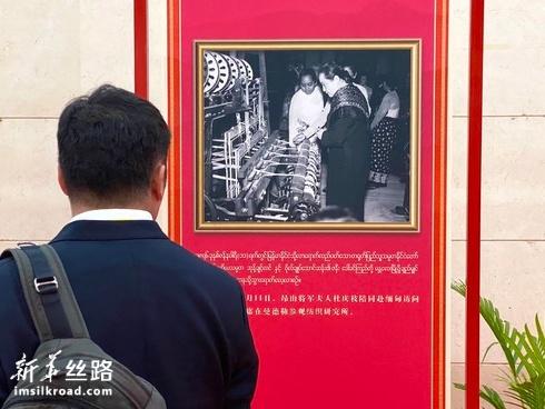 庆祝中缅建交70周年图片展在内比都举行