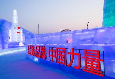 """""""国缘V9""""企业文化冰雕闪耀第三十六届中国· 哈尔滨国际冰雪节"""