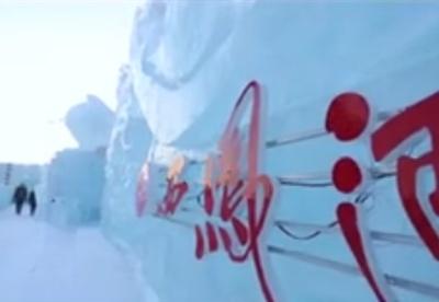 哈尔滨冰雪大世界新华社民族品牌工程主题园——西凤单体冰景快剪短视频