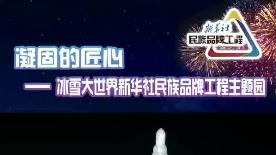 哈尔滨冰雪大世界新华社民族品牌工程主题园——华晨汽车单体冰景快剪短视频