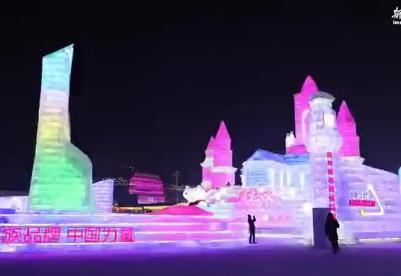 哈尔滨冰雪大世界新华社民族品牌工程主题园——伊利味可滋单体冰景快剪短视频