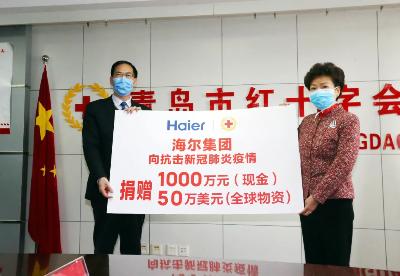 海尔集团启动第四轮捐助,调动全球资源支持抗击疫情