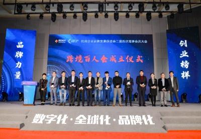 """杭州跨境电商企业品牌出海有了""""互助群"""",海康、大华、巨星……已加入"""