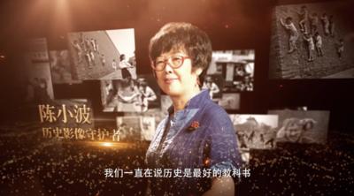 历史影像的守护者——新华社领衔编辑陈小波