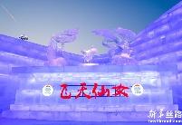 飞天茅台亮相哈尔滨冰雪大世界新华社民族品牌工程主题园