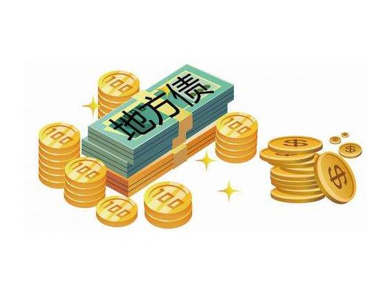 山东发行今年首批政府债券 总金额719.94亿元