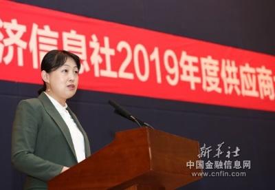 中国经济信息社召开供应商大会 探讨合作共建经济信息生态链