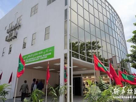 中国-马尔代夫眼科中心举行揭牌仪式