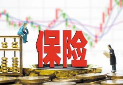 """外资争抢中国保险市场""""开放红利"""""""