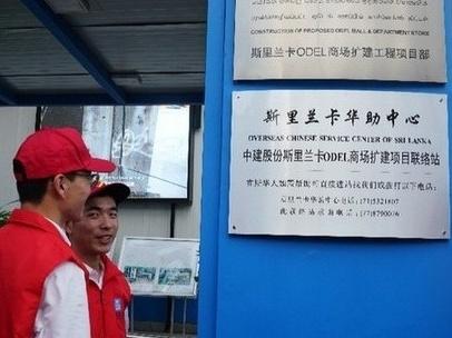 """中国企业建立""""华助中心联络站""""帮助在斯华人"""