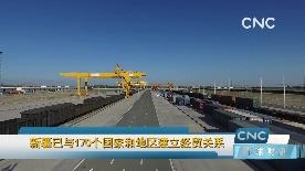 新疆已与170个国家和地区建立经贸关系