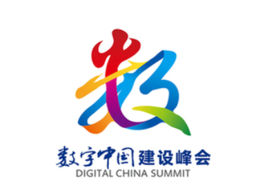 数字中国建设峰会是什么?数字中国建设峰会举办了几届?