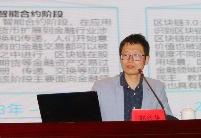 宁夏银川市组织专题讲座学习区块链技术与趋势