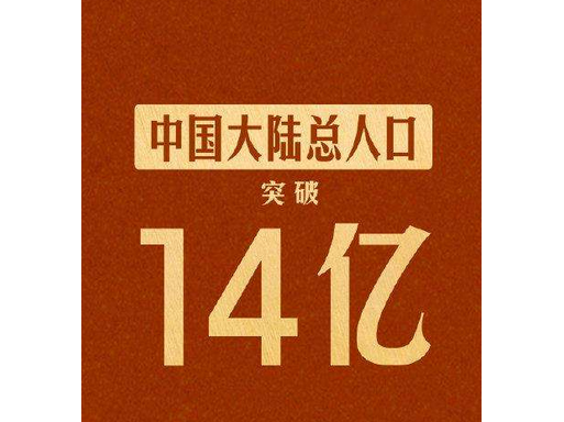 中国大陆人口突破14亿