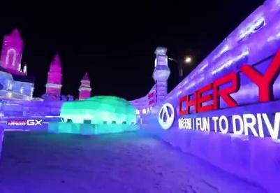 哈尔滨冰雪大世界新华社民族品牌工程主题园——奇瑞汽车单体冰景快剪短视频