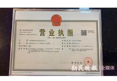 首日首照  上海为中国自然人投资外资企业颁发执照