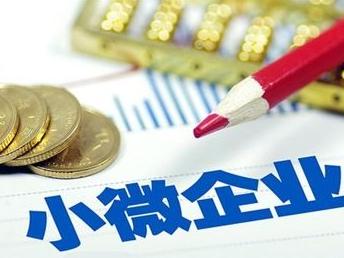 甘肃:2019年小微企业贷款余额增长超200亿元