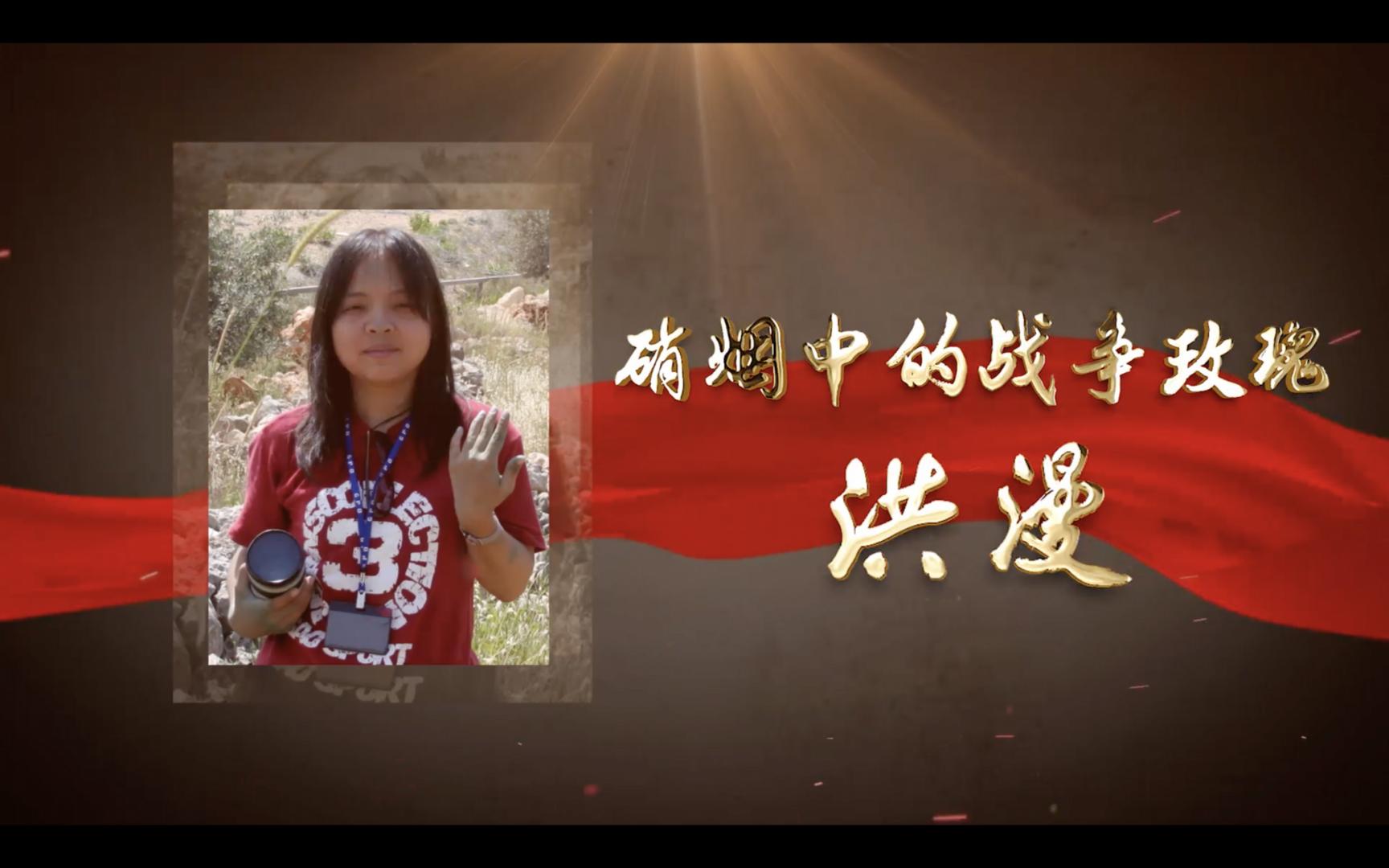 硝烟中的战地玫瑰——新华社记者洪漫