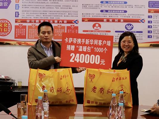 卡萨帝携手新华网客户端开展2020暖冬行动 向贵州石阡捐赠老人温暖包1000个