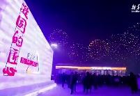 哈尔滨冰雪大世界新华社民族品牌工程主题园——茅台单体冰景快剪短视频
