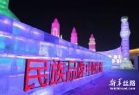 """""""国缘V9""""号卫星发射场景""""重现""""哈尔滨冰雪大世界"""