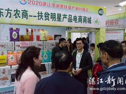 """2020湛江市消费扶贫产销对接会举办  搭平台树品牌 促进""""消费扶贫"""""""