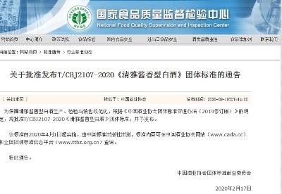 中国白酒团体标准新成员: 《清雅酱香型白酒》团体标准发布