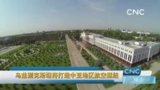 乌兹别克斯坦将打造中亚地区航空枢纽