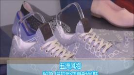 秘鲁 旧轮胎变身时尚鞋