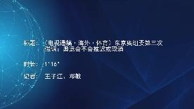 东京奥组委第三次强调:奥运会不会推迟或取消