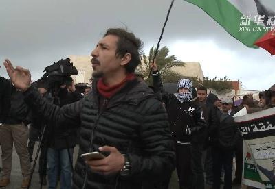 """约旦民众游行集会抗议""""世纪协议"""""""
