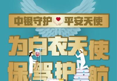 中国银行向抗疫一线医护人员赠送保险12万份