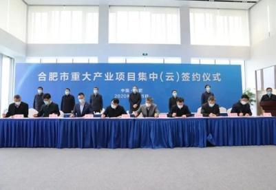 蔚来中国总部将落户合肥